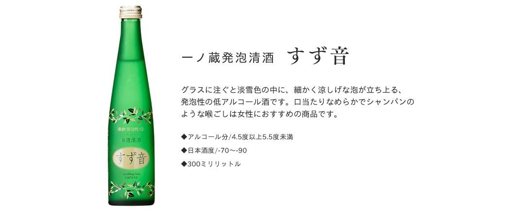 【日本酒】一ノ蔵 発泡清酒 すず音 300ml 3本